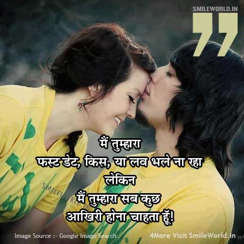 First Date, Kiss, Love Quotes Hindi Status for Girlfriend Her