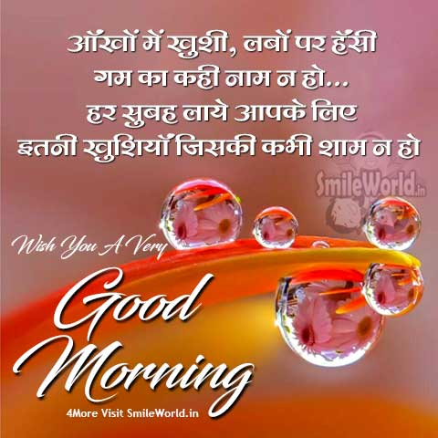 Wish You A Very Good Morning!