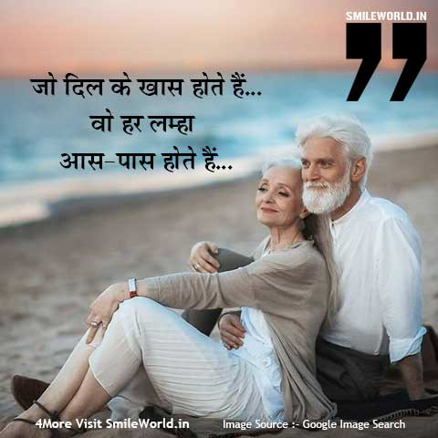 Best Love Quotes in Hindi for Facebook Whatsapp Status