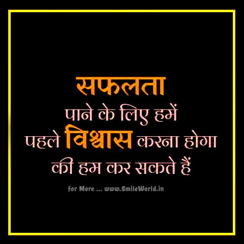 Success Safalta Quotes and Sayings in Hindi Stauts