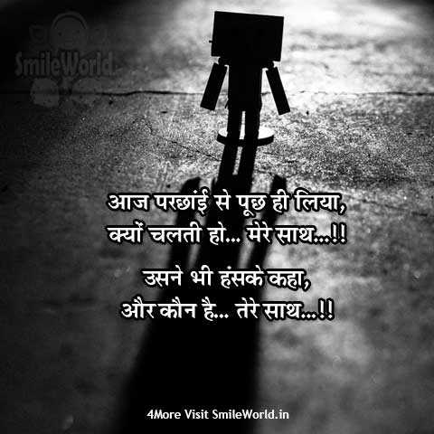 Shadow Best Alone Quotes in Hindi With Images