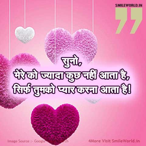 Sirf Tumko Pyar Karna Aata Hai Love Line Status in Hindi