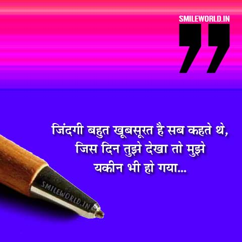 Love Pyar Zindagi Quotes Status in Hindi Images