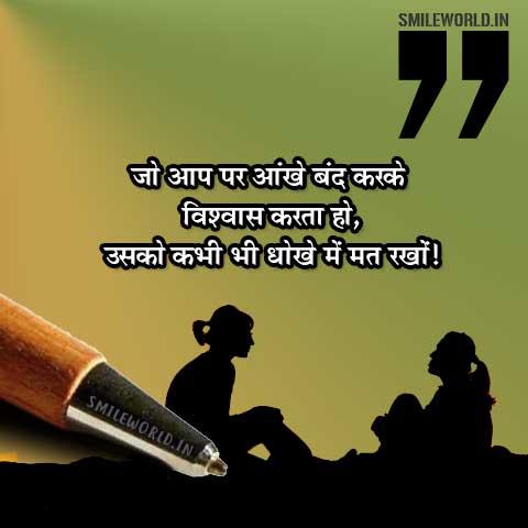 Ankhein Band Karke Vishwas Karta Ho Quotes in Hindi