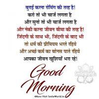 Burai Karna Roming Ki Tarah Hai Best Hindi Quotes Status