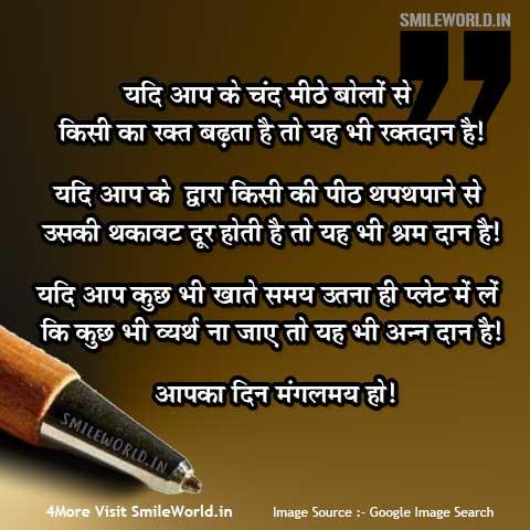 Great Best True Anmol Satya Vachan Quotes in Hindi