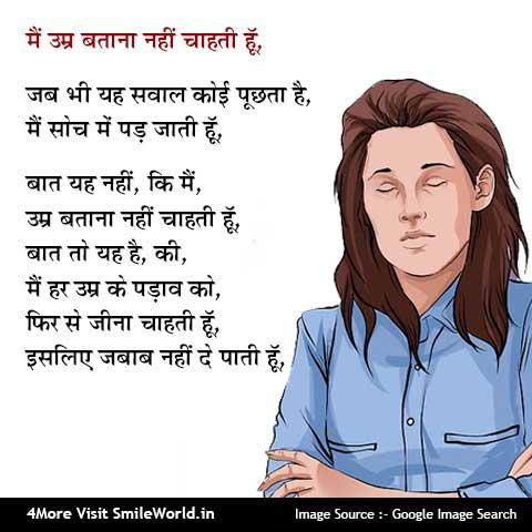 Main Umra Batana Nahi Chahti Hun Girl Poem in Hindi