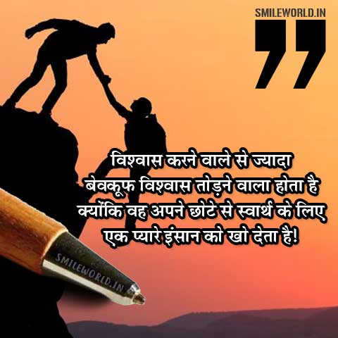 True Quotes in Hindi on Vishwas for Whatsapp Status