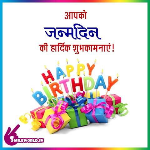 Aapko Janamdin Ki Hardik Subhkamnaye Wishes Images