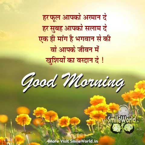 Har Subha Aapko Salam De Good Morning Wishes in Hindi Images