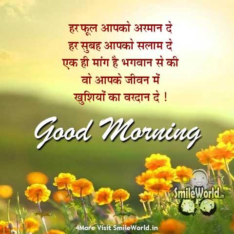 Good Morning Quotes In Hindi Smileworld