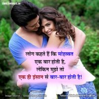 Best Pyar / Love Quotes in Hindi for BF GF Status