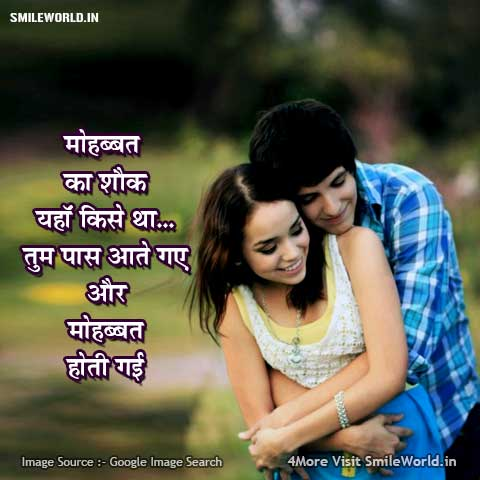 Romantic Love Quotes in Hindi for Whatsapp Status