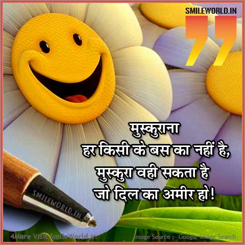 Smile Muskurana SMS Shayari in Hindi Status