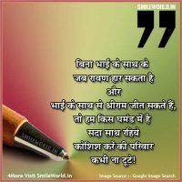 Parivar Kabhi Na Tute Best Family Quotes in Hindi