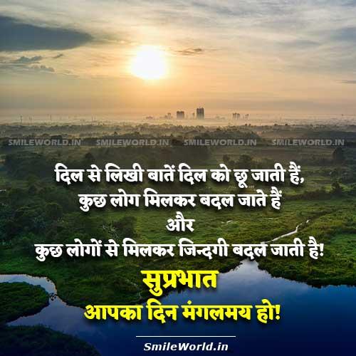 Suprabhat Good Morning Shayari Suvichar Wishes in Hindi