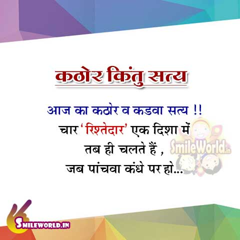 Aaj Ka Kathor Va Kadwa Satya Quotes in Hindi