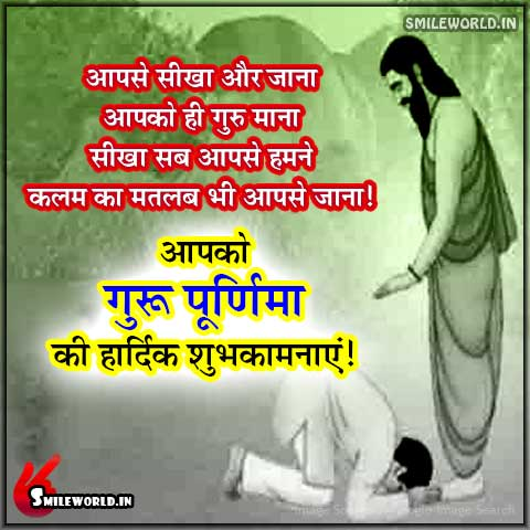Aapse Seekha Aur Jana Guru Purnima Wishes in Hindi