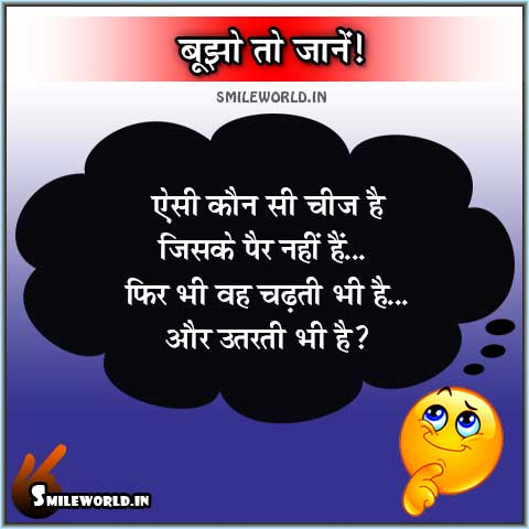 Hindi Questions With Images - SmileWorld