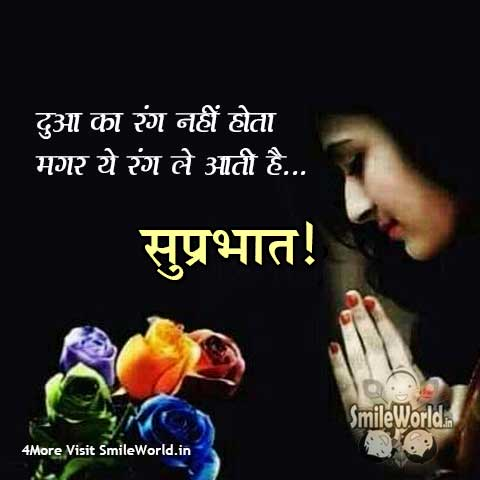 Beautiful Good Morning Quotes in Hindi with Images
