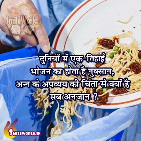 Bhojan Ki Barbadi Par Hindi Slogan