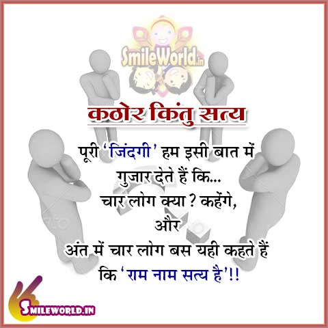 Char Log Kya Kahenge Quotes in Hindi