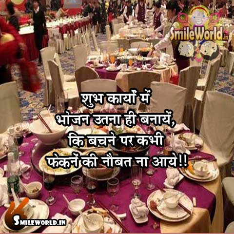 Food Wastage in Indian Weddings Slogans in Hindi