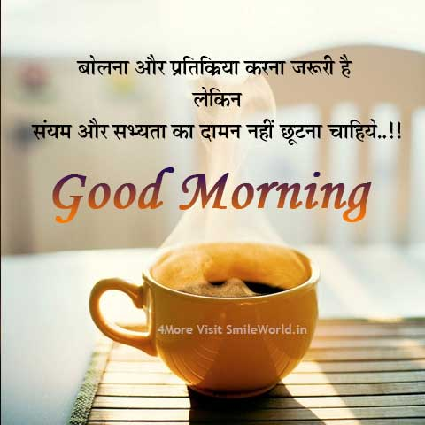Good Morning Message Status in Hindi Thoughts