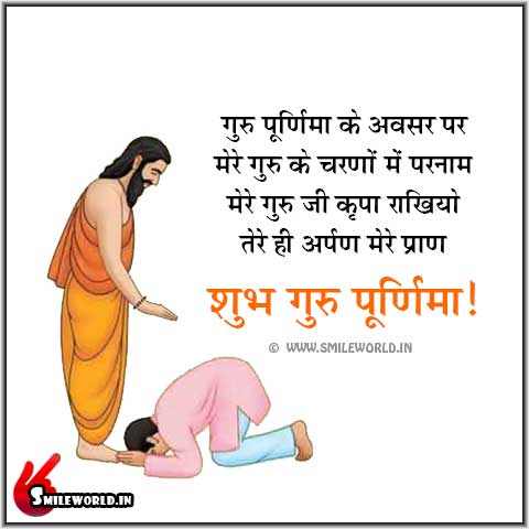 Guru Purnima Ke Awsar Par Wishes in Hindi