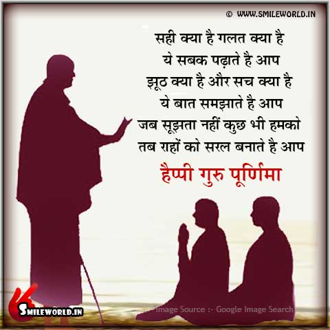 हैप्पी गुरु पूर्णिमा happy guru purnima wishes