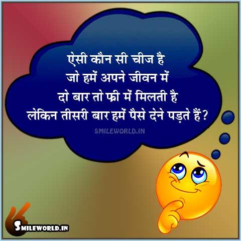 Hindi Paheliyan for Whatsapp Status