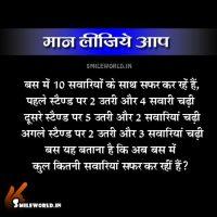 Hindi Paheliyan for Whatsapp and Facebook Status