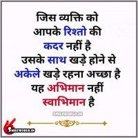 Jis Viyakti Ko Aapke Rishton Ki Kadar Nahi Hai