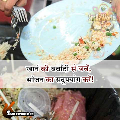 Slogans on Avoid Food Wastage in Hindi With Images