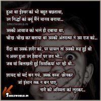 Nari Ki Asmita Ko Lootkar Kavita Quotes Status in Hindi