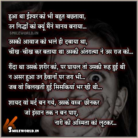 Nari Ki Asmita Ko Lootkar Kavita Quotes Status in Hindi