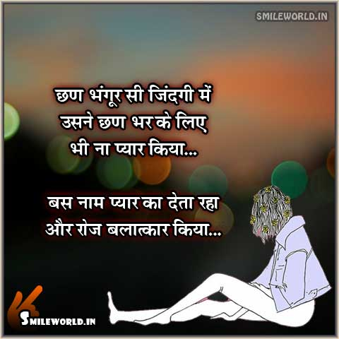 Roj Balatkar Kiya Best Quotes Status in Hindi