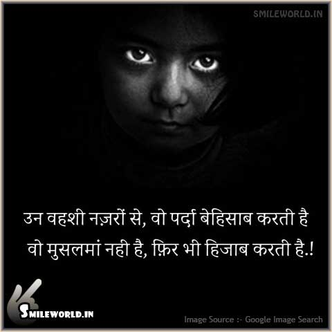 Un Wahshi Nazron Se Rape Nirbhaya Quotes in Hindi for Facebook Status