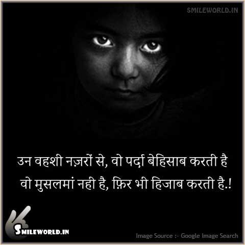 Un Wahshi Nazron Se Rape Nirbhaya Quotes in Hindi for Facebook Status