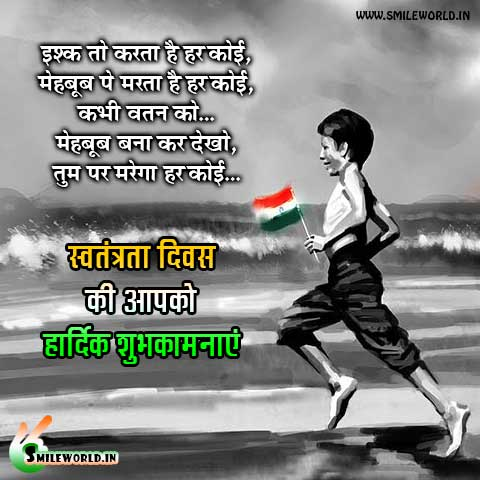15 August Happy Independence Day India Wishes in Hindi