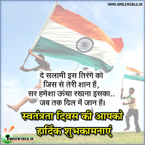 15 August Happy Independence Day Status for Whatsapp