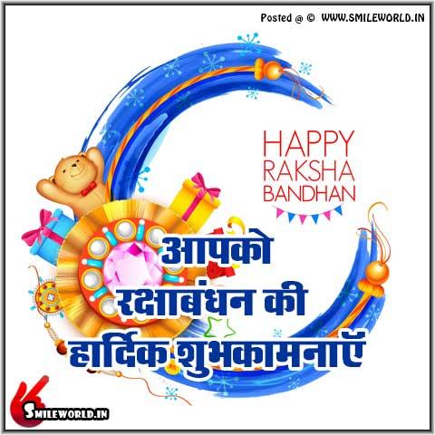 Aapko Raksha Bandhan Ki Hardik Subhkamnaye in Hindi