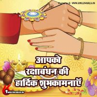 Beautiful Happy Raksha Bandhan Wishes in Hindi With Images
