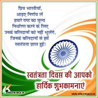 Best Wishes Status Images for This Independence Day in Hindi