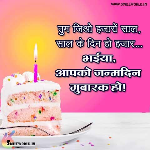 Bhaiya Happy Birthday Status Wishes in Hindi Shayari