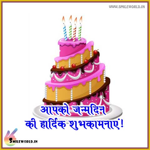 Awesome Birthday Wishes In Hindi Status For Whatsapp Smileworld Personalised Birthday Cards Veneteletsinfo