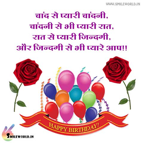 Birthday Wishes in Hindi for Husband With Images