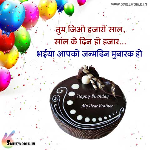 Admirable Happy Birthday Wishes In Hindi For Brother Smileworld Personalised Birthday Cards Veneteletsinfo