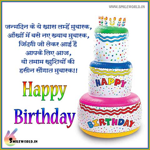 Miraculous Happy Birthday Shayari Wishes In Hindi Smileworld Personalised Birthday Cards Veneteletsinfo