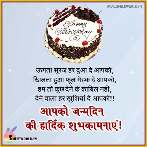 Amazing Happy Birthday Wishes In Hindi Smileworld Personalised Birthday Cards Veneteletsinfo
